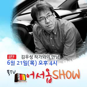 [북TV 어서옵SHOW 8탄] - 김우성 작가와의 만남 (6월 21일 오후4시 방송)