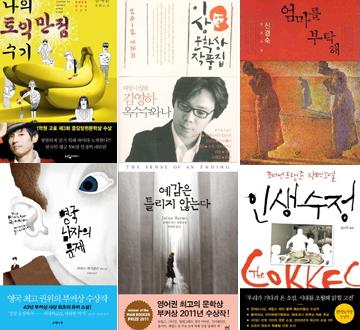 [2012년 상반기 결산] 우리 곁을 떠난 작가들부터 상 받은 책까지