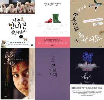 [2012년 상반기 결산] 북뉴스 에디터 선정 '어쨌거나 어워드' (2)