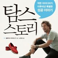 착한 신발 탐스의 성공 이야기