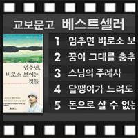 <6월 2주 베스트셀러> 고도원의 『꿈이 그대를 춤추게 하라』 종합 2위