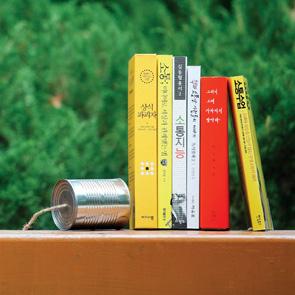 소통의 부재, 冊으로  通하라 (1) 소통부재 시대의 해법, 독서