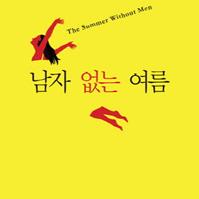 『남자 없는 여름』, 이렇게 발칙하고 지적인 통속극을 봤나