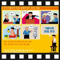 <6월 5주 베스트셀러> 『해커스 토익 보카』종합 4위