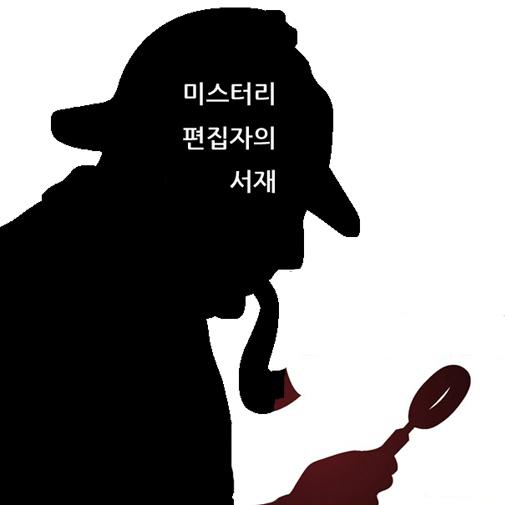[미스터리 편집자의 서재] 탐정연대기, 신에서 인간으로(1)