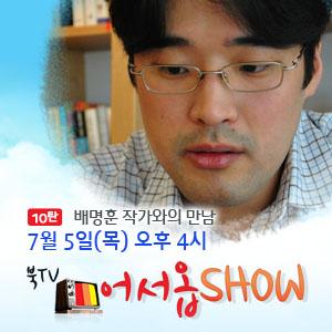 [북TV 어서옵SHOW 10탄] - 배명훈 작가와의 만남 (7월 5일 오후4시 방송)