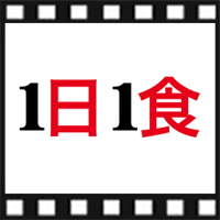 <9월 4주 베스트셀러> 내 몸을 살리는 비결『1일 1식』 종합 8위