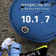 하이서울페스티벌 2012, '도시를 움직이는 몸짓!!!'