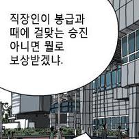 [추석특집] '웹툰 정주행'으로 추석나기 (1)샐러리맨 만화