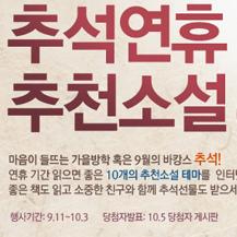 인터넷교보문고 추천_ 추석연휴 추천소설 60선!
