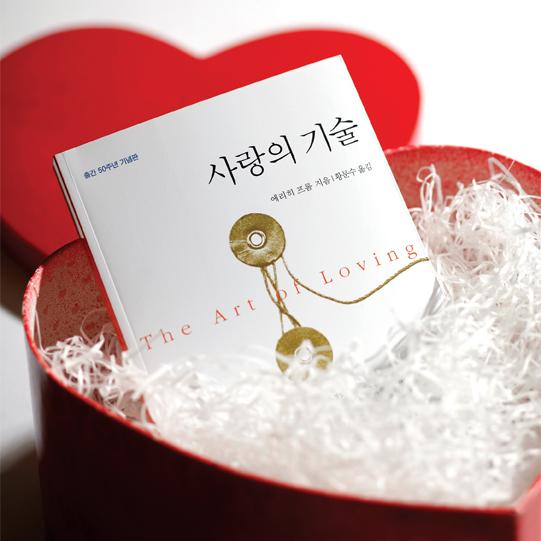 [로쟈, 고전과 만나다]사랑에 대한 '혁명적인 책' 에리히 프롬의 『사랑의 기술』