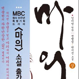 [이벤트] 조승우, 이요원 주연 <마의>, 소설로 읽으면?