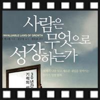 <10월 1주 베스트셀러> 『사람은 무엇으로 성장하는가』 종합 4위
