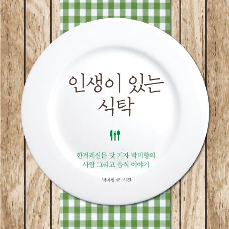 [비빔밥] 진지대왕 안철수를 닮은 담백함
