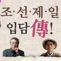 우리 시대의 이야기꾼, 황석영 유홍준과 만나자