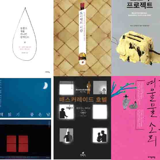 [연말기획]2012 어쨌거나 어워드(3)_올해의 사서고생 외