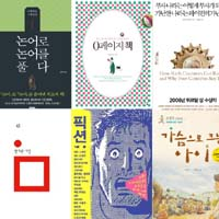[연말기획]2012 어쨌거나 어워드(1)_올해의 벽돌 외
