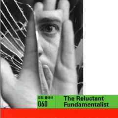 『주저하는 근본주의자』, 9.11은 끝나지 않았어