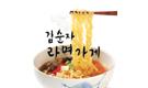 김민선 <김순자 라면 가게>