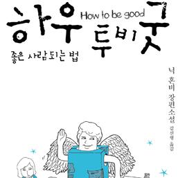 『하우 투 비 굿』닉 혼비 블랙코미디의 힘