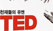 김수현 기자의 'TED를 즐기는 5가지 방법'