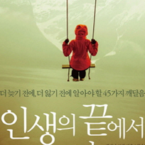 [이벤트]『인생의 끝에서 다시 만난 것들』단지 시작하기만 하면 돼