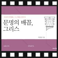 <1월 4주 베스트셀러> 돌아온 박경철 『문명의 배꼽 그리스』 종합 4위