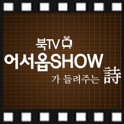 '어서옵쇼'눈에 띈 시 - 이성복[편지], 박남희[강]