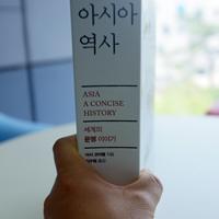 [눈에 띄는 큰 책] 아시아의 역사는 세계의 역사, 『아시아 역사』