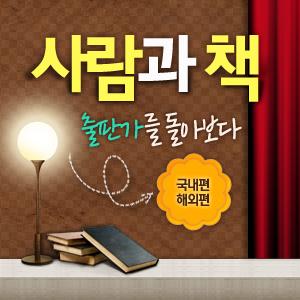 2013년 5월 출판가를 돌아보다 국내편_24시간 책 방송 '온북TV' 출범