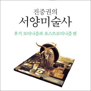 진중권의 서양미술사 다시 쓰기 프로젝트 완결편