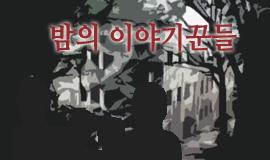 전건우의 '밤의 이야기꾼들'
