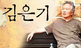 김은기의 '유령의 핵항모'