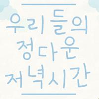박범신, 신경숙, 김영하와의 저녁식사