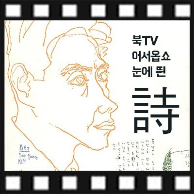 '어서옵쇼' 눈에 띈 시 - 김수영 [성(性)]