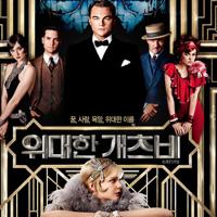 김영하, 김태훈과 함께하는 '위대한 개츠비' 콘서트