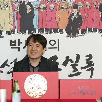 믿고 쓰는  역사 내비게이션, 『박시백의 조선왕조실록』 전 20권 완간