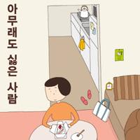 마스다 미리 시즌2, '돈도 미모도 남자도 없지만'