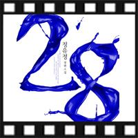 <6월 4주> 정유정 작가의 신간『28』종합 2위