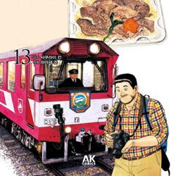 만화로 떠나는 일본 철도 도시락 여행『 에키벤 』