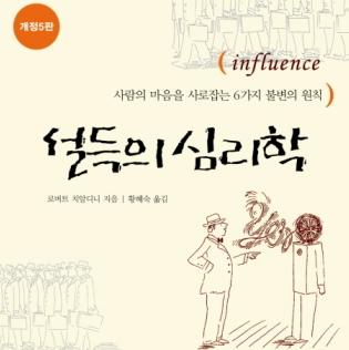 심리와 설득에 대한 바이블 '설득의 심리학' 개정5판
