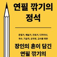 『연필 깎기의 정석』, 장인의 혼이 담긴
