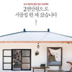 2천만원으로 '마당있는 집'에서 살기 - 도시 여자의 농가주택 개조 프로젝트