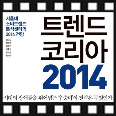 <11월 3주 베스트셀러> 내년을 전망하는 김난도 교수의 『트렌드 코리아 2014』종합 5위