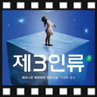 <10월 4주 베스트셀러> 베르나르 베르베르 2년 만의 신작 장편 『제3인류』 종합 2위