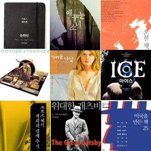 [연말기획] 박기자에게 2013년을 기억하게 할 책들