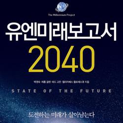 누구나 미래예측가가 되는 미래 『유엔미래보고서 2040』