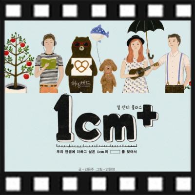 <12월 2주 베스트셀러> 꾸준한 상승세로『1cm+ 』 종합 2위 선전