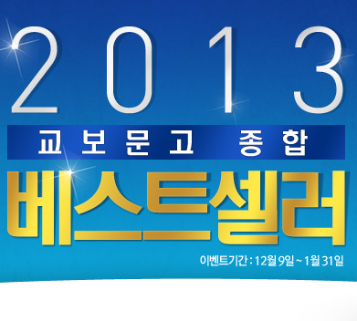 [2013 베스트셀러] 분야별 베스트셀러 동향