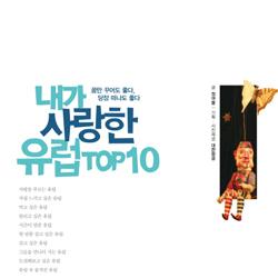 [�̺�Ʈ] ������ ���� '����϶�' ���Ѵ� ������ ����� ���� TOP10��